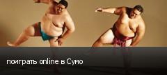 поиграть online в Сумо