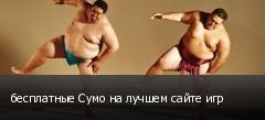бесплатные Сумо на лучшем сайте игр