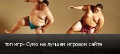 топ игр- Сумо на лучшем игровом сайте
