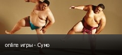 online игры - Сумо
