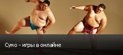 Сумо - игры в онлайне