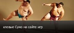 клевые Сумо на сайте игр