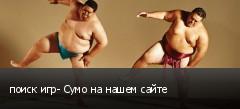 поиск игр- Сумо на нашем сайте