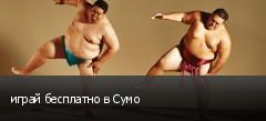 играй бесплатно в Сумо