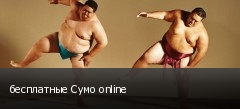 бесплатные Сумо online