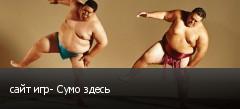 сайт игр- Сумо здесь