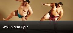 игры в сети Сумо