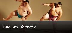 Сумо - игры бесплатно