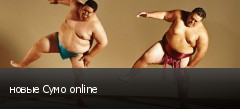 новые Сумо online