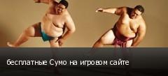бесплатные Сумо на игровом сайте