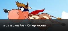 игры в онлайне - Супер корова