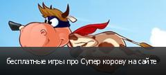 бесплатные игры про Супер корову на сайте