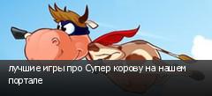 лучшие игры про Супер корову на нашем портале