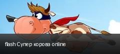 flash Супер корова online