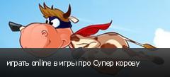 играть online в игры про Супер корову