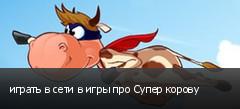 играть в сети в игры про Супер корову