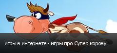 игры в интернете - игры про Супер корову