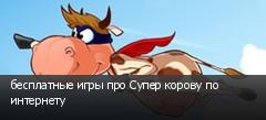 бесплатные игры про Супер корову по интернету