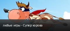 любые игры - Супер корова