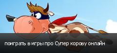 поиграть в игры про Супер корову онлайн
