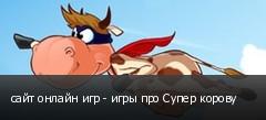 сайт онлайн игр - игры про Супер корову