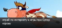 играй по интернету в игры про Супер корову