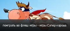поиграть во флеш игры - игры Супер корова