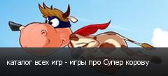 каталог всех игр - игры про Супер корову