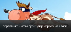 портал игр- игры про Супер корову на сайте