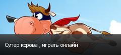 Супер корова , играть онлайн