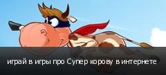 играй в игры про Супер корову в интернете