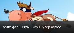 online флеш игры - игры Супер корова