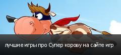 лучшие игры про Супер корову на сайте игр