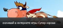скачивай в интернете игры Супер корова