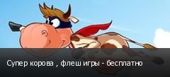 Супер корова , флеш игры - бесплатно