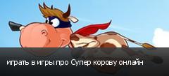 играть в игры про Супер корову онлайн