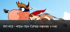 топ игр - игры про Супер корову у нас