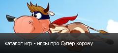 каталог игр - игры про Супер корову