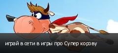 играй в сети в игры про Супер корову