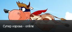Супер корова - online