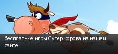 бесплатные игры Супер корова на нашем сайте