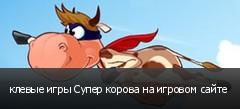 клевые игры Супер корова на игровом сайте