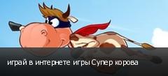 играй в интернете игры Супер корова