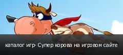 каталог игр- Супер корова на игровом сайте
