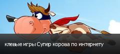клевые игры Супер корова по интернету