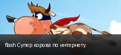 flash Супер корова по интернету