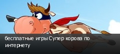 бесплатные игры Супер корова по интернету