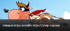 клевые игры онлайн игры Супер корова