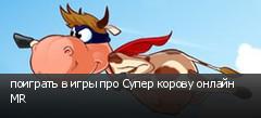 поиграть в игры про Супер корову онлайн MR