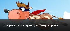 поиграть по интернету в Супер корова